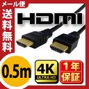 【送料無料】【HDMI ケーブル 0.5m】当日発送 ★1年保証★ 返品可能 19+1 1.4規格対応 3D ハイスペック 業務用 企業様…