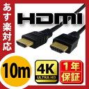 【送料無料】【HDMI ケーブル 10m】★1年保証★ 返品可能 19+1 1.4規格対応 3D ハイスペック 業務用 企業様用 フルハイビジョン 金メッキ仕様...