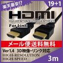 【新製品】最新規格2.0対応HDMIケーブル 3m 送料無料 4K 3Dテレビ対応 ★1年相性保証★ 19+1方式 各種リンク対応 PS3 PS4 レグザリンク...