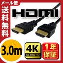 【送料無料】【HDMI ケーブル 3m】当日発送 ★1年保証★ 返品可能 19+1 1.4規格対応 3D ハイスペック 業務用 企業様用 フルハイビジョン 金メ...