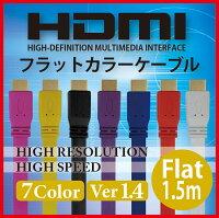 激安!7色選択可能!1.4規格HDMIケーブル1.5mフラットHDMIケーブル3Dハイスペックフルハイビジョン金メッキ仕様(PS3wiiUPSPXbox360hdmicable1m1.8m3m5mあり1.2m1.5m2mなしフラットHDMIVer1.4)
