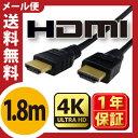 【新製品】最新規格2.0対応HDMIケーブル 1.8m 送料無料 4K 3Dテレビ対応 ★1年相性保証★ 19+1方式 各種リンク対応 PS3 PS4 レグザリ...