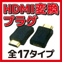 【送料無料】HDMI変換プラグ 変換コネクター 変換ケーブル