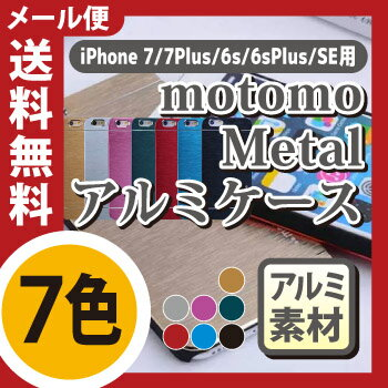 iPhone6 iPhone7 ケース iPhone6s iphone6plus iphone7plus iPhone5s SE iphone6s ケース ★送料無料★メタルアルミ iphone6 plus ケース  スマホケース【メ15】