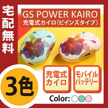 【送料無料】GS POWER KAIRO ビインズタイプ 充電式カイロ 携帯充電器 スマホバッテリー