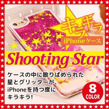 キラキラ★流れる iPhone6s iPhone6sPlus iPhone6ケース iPhone6Plusケース シューティングスター 送料無料 【メ20】