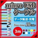 (B-14)【microUSBケーブル 3m】microUSBケーブル マイクロusbケーブル 通常マイクロusbケーブル スマートフォン充電用…