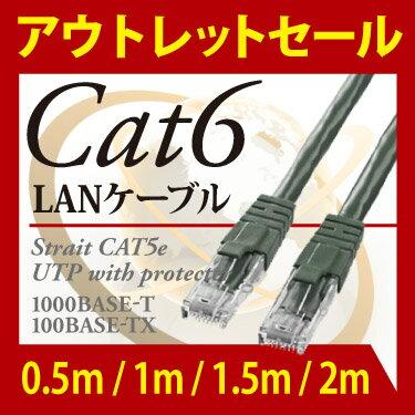 LANケーブル cat6 0.5m 1m 1.5m 2m アウトレット/LANケーブル やらわかLANケーブル LANケーブル ストレートLANケーブル 黒 白 直輸入LANケーブル 訳ありLANケーブル outletアウトレット 即日配送(O-*)【メ20】