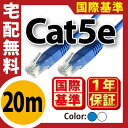 国際基準【20m】LANケーブル 業務用 CAT5E カテゴリ5 カテゴリ【メNG】 ランキングお取り寄せ