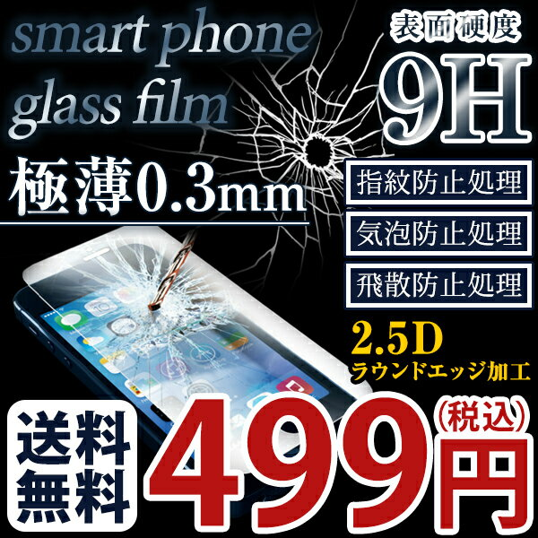 iPhone8 iPhone7 iPhone6s iPhoneSE 強化ガラスフィルム iphone8 plus Galaxy S6 Edge S5 S7 S4 S3 xperia z5 z4 z3 iphone5s ガラス保護フィルム 強化ガラス保護フィルム ブルーライトカット iphoneSE galaxy note5 note4 0.2mm