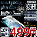 iPhone8 iPhone7 iPhone6s iPhoneSE 強化ガラスフィルム iphone8 plus Galaxy S6 Edge S5 S7 S4 S3 xperia z5 z4 z3 i…