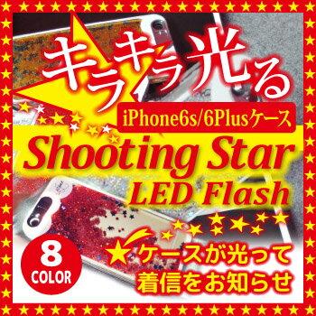 キラキラ☆流れる【LEDフラッシュ】 iPhone6s iPhone6sPlus iPhone6ケース iPhone6Plusケース 送料無料 【メ25】