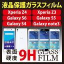 ガラスフィルム Xperia z3 z4 Galaxy S4 S5 S6 note3 ★送料無料★ ガラスフィルム Xperia z3 z4 Galaxy S4...