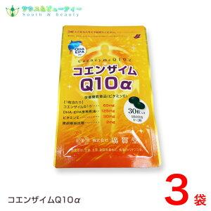 【送料無料】コエンザイムq10a(1袋/30粒入)1か月分話題のDHA・EPA配合