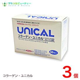 コラーゲンユニカル顆粒 60包入3箱セット家族のカルシウム補助食品 牛乳 カルシウム ビタミンC 子供【あす楽対応】