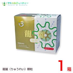 龍麗(りゅうれい)顆粒1.2g×60スティック ミミズ乾燥粉末(LR末3) エンチーム