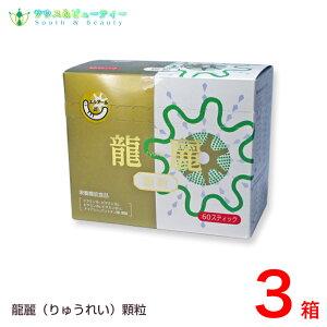 龍麗(りゅうれい)顆粒1.2g×60ステック3個ミミズ乾燥粉末(LR末3) エンチーム