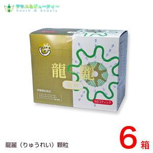 龍麗(りゅうれい)顆粒1.2g×60ステック6個ミミズ乾燥粉末(LR末3) エンチーム