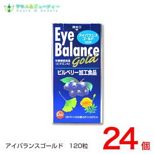 Eye Balance gold アイ・バランス ゴールド 24本セットブルーベリー アントシアニン イチョウ葉 イチョウ葉エキス 瞳スッキリ パソコンワーク