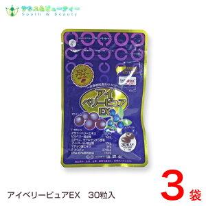 アイベリーピュアEX30粒3袋セット【あす楽対応】