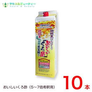 おいしいくろ酢フジスコ10本セット