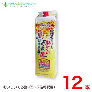 おいしいくろ酢フジスコ12本セット