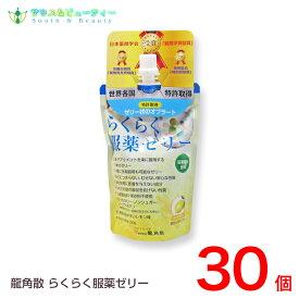 らくらく服薬ゼリー 200g 30個アルミパック賞味期限2021年06月15日【あす楽対応】