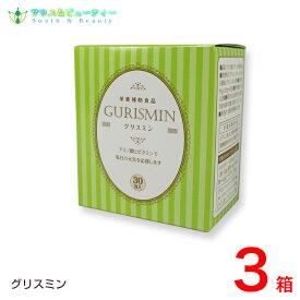 グリスミン 3箱セット【あす楽対応】