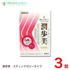 潤歩美 6種類ノサポート成分配合 30本3個セット グレープ風味 サプリメント【あす楽対応】