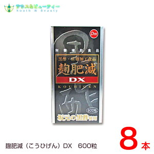 麹肥減DX600粒4本