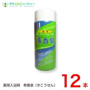 浴用 希香泉 12本セット 生薬末入り薬用入浴剤
