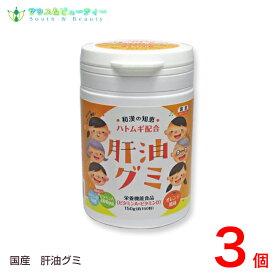 肝油グミ オレンジ風味 150粒 3個