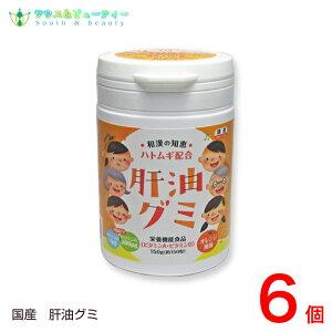 肝油グミ オレンジ風味 150粒 6個