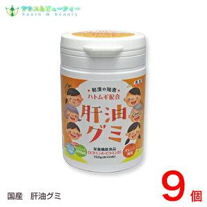 肝油グミ オレンジ風味 150粒 9個