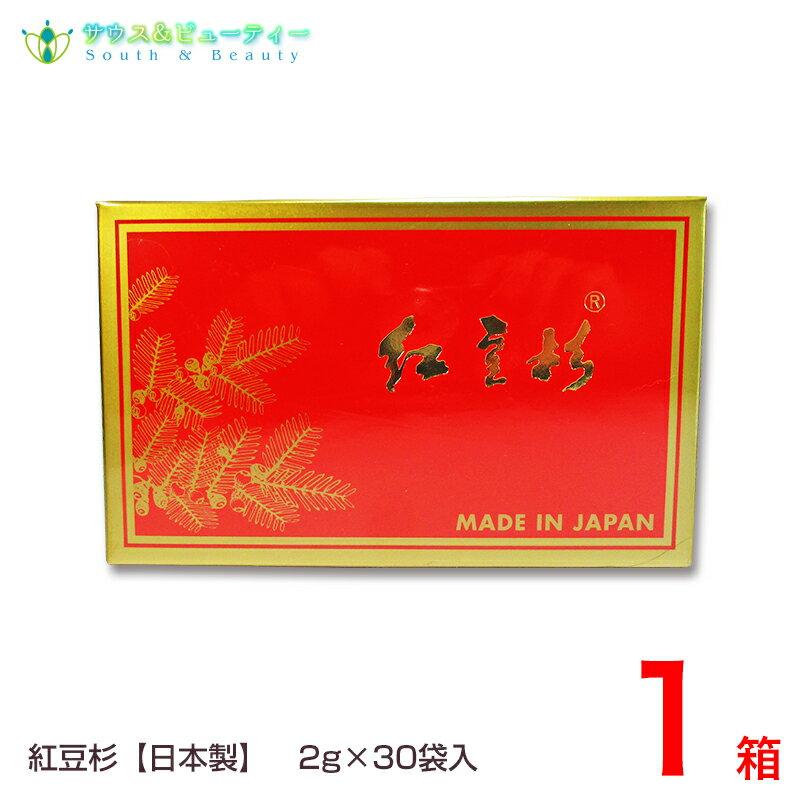 紅豆杉茶(こうとうすぎちゃ)2g×30包雲南紅豆杉【あす楽対応】