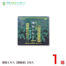 隈笹エキス2個(濃縮液 )65gくまざさホシ熊笹エキス健民社 日本ケミスト 星製薬株式会社