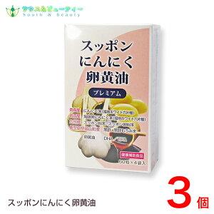 スッポンにんにく卵黄油プレミアム 60粒×4袋3箱