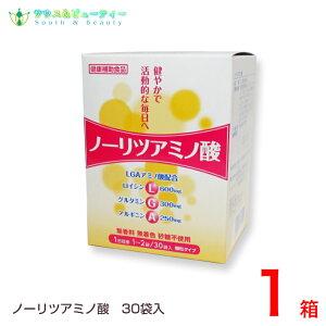 ロイシン、グルタミン、アルギニンノーリツアミノ酸30袋1箱LGAアミノ酸配合アスリートの方へ【送料無料】
