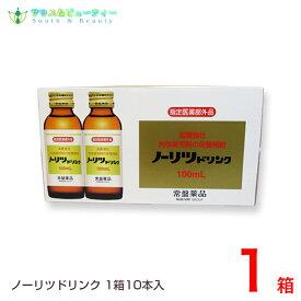 ノーリツドリンク 100mL×10本入常盤薬品セットでお買い得健康ドリンクタウリン、ビタミンB配合、滋養強壮、肉体疲労、虚弱体質、栄養補給に常盤薬品 ノエビアグループ【あす楽対応】