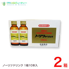 ノーリツドリンク 100mL×20本入常盤薬品セットでお買い得健康ドリンクタウリン、ビタミンB配合、滋養強壮、肉体疲労、虚弱体質、栄養補給に常盤薬品 ノエビアグループ【あす楽対応】