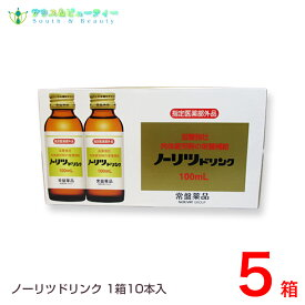 ノーリツドリンク 100mL×50本入常盤薬品セットでお買い得健康ドリンクタウリン、ビタミンB配合、滋養強壮、肉体疲労、虚弱体質、栄養補給に常盤薬品 ノエビアグループ【あす楽対応】
