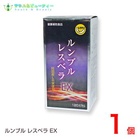 ルンブル レスベラEX 1個ミミズ乾燥粉末 レスベラトロール 田七人参
