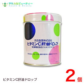 ビタミンC肝油ドロップ(オレンジ風味)2個お子様に大人気ドロップカワイ 肝油ドロップ 賞味期限2022年08月【あす楽対応】
