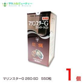 マリンスターG260−SD 550粒生かき肉の栄養成分をそこなうことなく濃縮精製した製品備前化成【あす楽対応】
