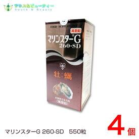 マリンスターG260−SD 550粒 4個セット生かき肉の栄養成分をそこなうことなく濃縮精製した製品備前化成