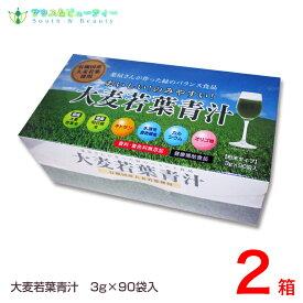 大麦若葉青汁 粉末タイプ 3g ×90袋 2箱 九州薬品工業