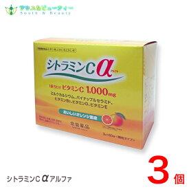 シトラミンCα アルファ オレンジ風味 3g×60袋×3個 常盤薬品  栄養機能食品