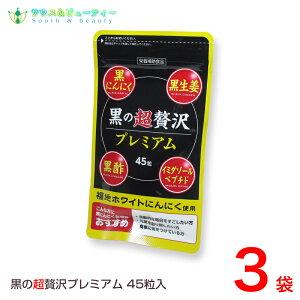 黒の超贅沢 プレミアム45粒 3袋熟成黒ニンニクパウダー含有加工食品バイタルファーム 中央薬品ネコポス発送です