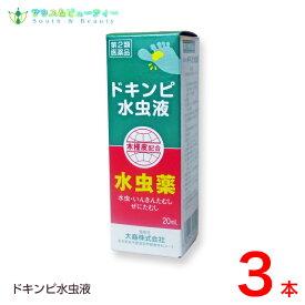 ドキンピ水虫液(20ml)×3個 みずむし いんきんたむし ぜにたむし 配置薬 (旧 新土槿皮チンキ)【第2類医薬品】