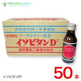 イソビタンD2×50本 (第3類医薬品)田村薬品工業株式会社ローヤルゼリー配合【使用期限2021年12月】